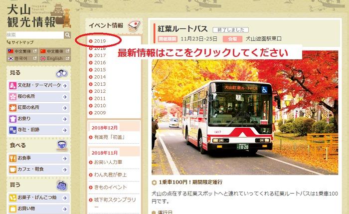 紅葉ルートバス