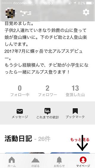 YAMAP マイページ
