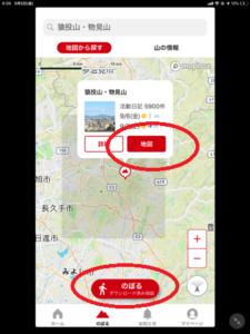YAMAP地図のダウンロード