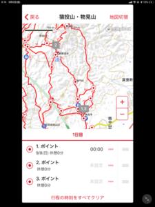 YAMAP山行計画4