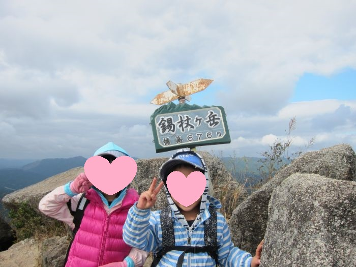 錫杖ヶ岳 登頂